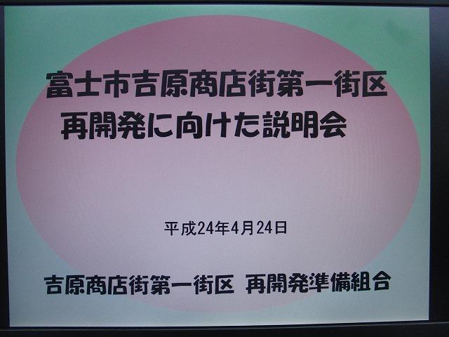 吉原商店街第1街区の再開発に向けた事業協力者を求める企業個別ヒアリング_f0141310_7543152.jpg