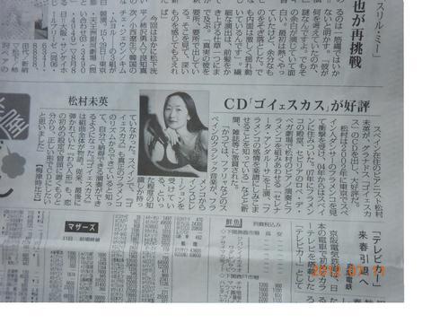 毎日新聞_a0214711_1133785.jpg