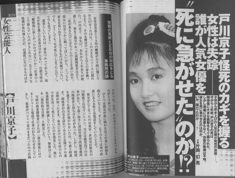 戸川京子の画像 p1_25