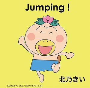 北乃きい 新曲・アニメ『はなかっぱ』のエンディングテーマ「Jumping!」が着うた配信スタート!_e0025035_1185898.jpg