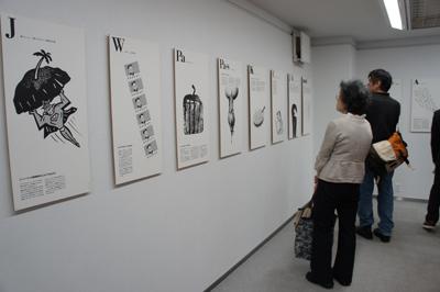 『太田徹也のSlmapと「国際単位」』展が開催中です_f0171840_1452693.jpg