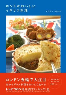 美味しいイギリスを堪能♪ in 白金 vol.2_e0118941_14533352.jpg