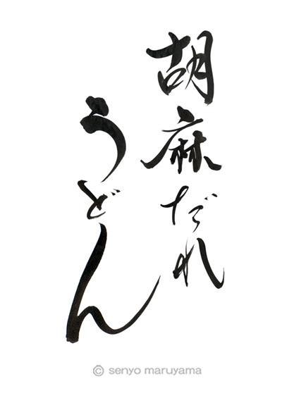 筆文字ロゴ 芝安様「胡麻だれうどん」「梅・昆布うどん」_e0238166_16303425.jpg