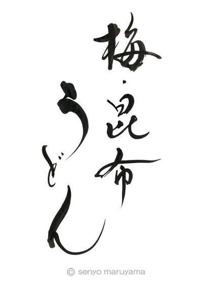 筆文字ロゴ 芝安様「胡麻だれうどん」「梅・昆布うどん」_e0238166_1631020.jpg