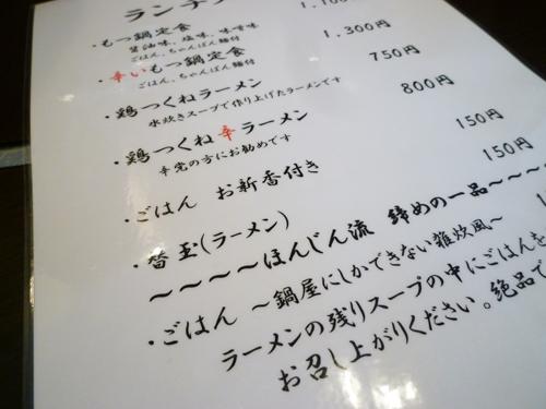 銀座ほんじん 銀中店_c0152767_2144262.jpg