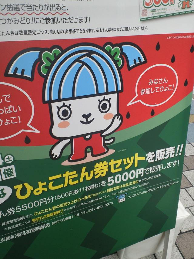 兵庫町のキャラクターだから「ひょこたん」_c0001670_2156693.jpg