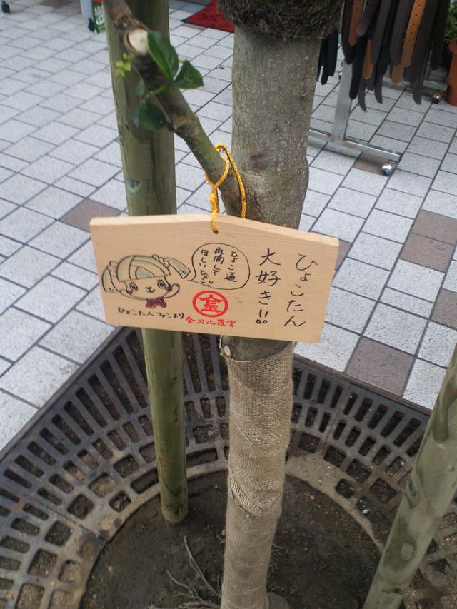 兵庫町のキャラクターだから「ひょこたん」_c0001670_21574776.jpg