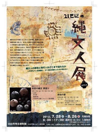 21世紀の縄文人展2012_a0085381_22584566.jpg