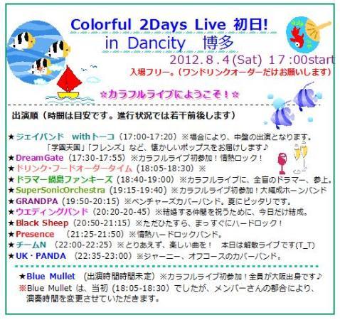 カラフル2デイズライブ初日、ダンシティライブの最新版プログラムです。_e0188087_1142587.jpg