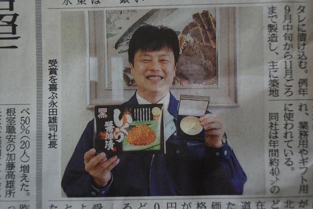 素晴らしい(株)北海永徳モンドコレクション受賞、美味しいいくら・北海道標津産いくら・最高級いくら_d0181492_18362592.jpg