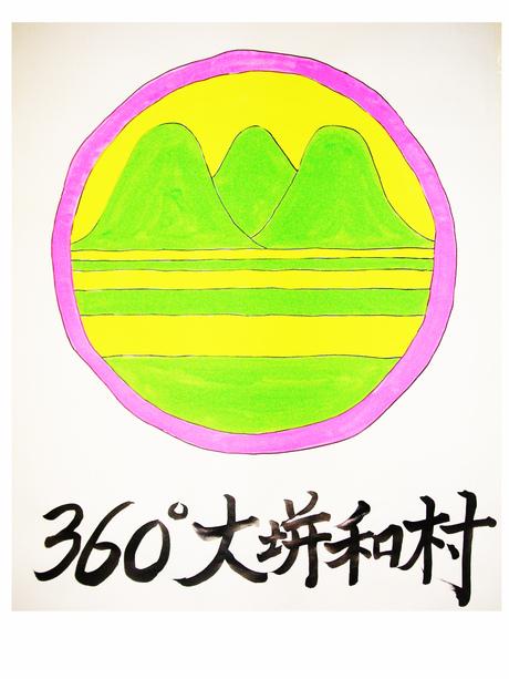 大垪和(おおはが)360℃棚田村企画開始!!_d0197497_1864940.jpg