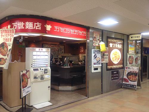 ◆排骨拉麺 / 万世麺店 有楽町店_b0008655_164481.jpg