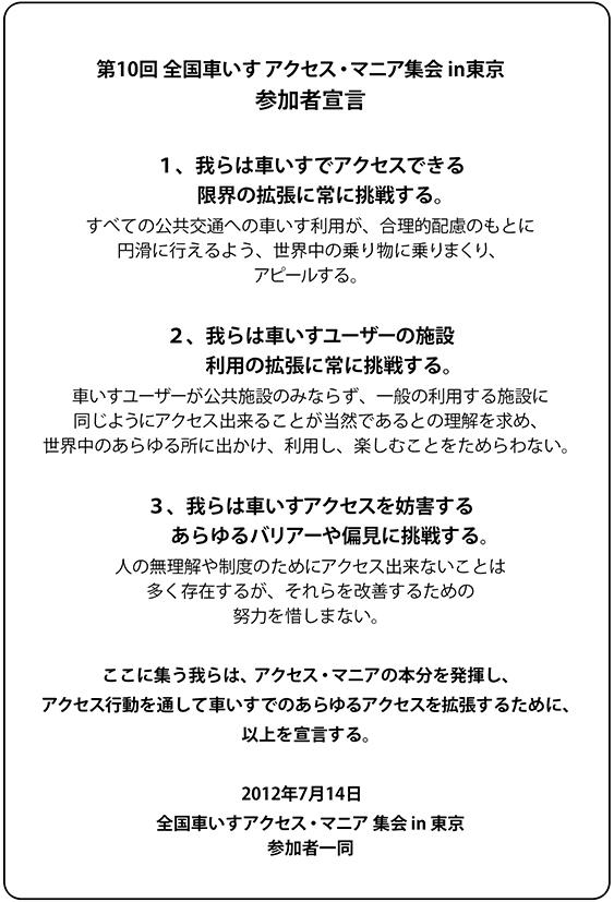 全国車いす アクセス・マニア集会 in 東京(1) とアクセス・マニア宣言草案_c0167961_1485816.jpg