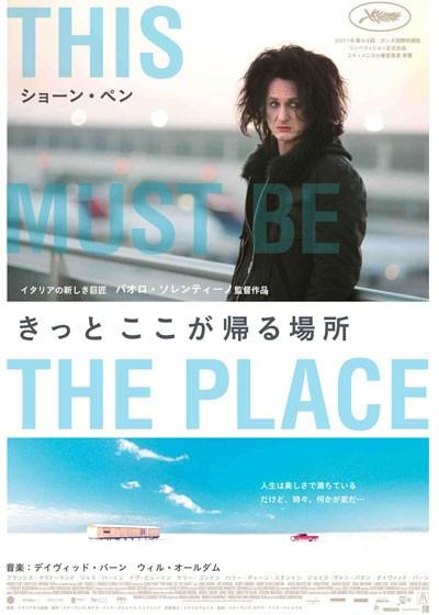 2012-07-12 『ワン・デイ』@「TOHOシネマズ有楽座」_e0021965_8523746.jpg
