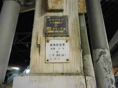 安浦駅建物財産標_e0175370_941279.jpg