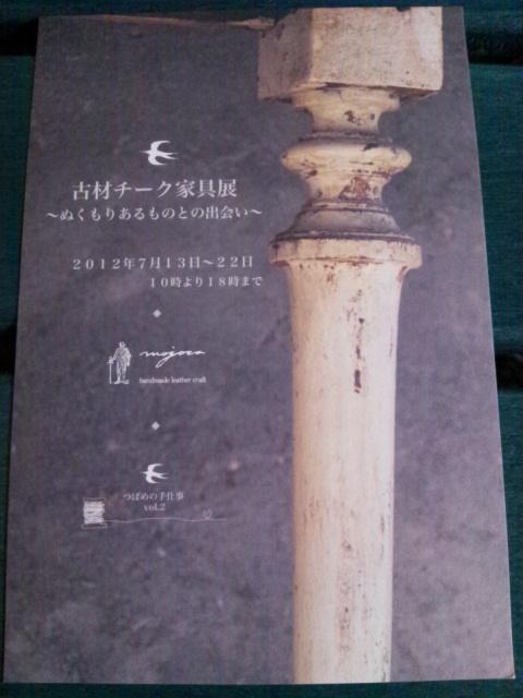 古材チーク家具展とbag collection_c0246783_21494129.jpg