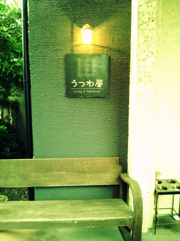 古材チーク家具展とbag collection_c0246783_22324331.jpg