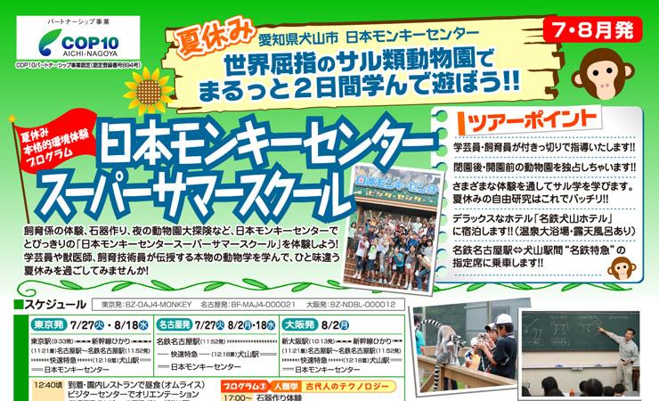 モンキーセンター合宿_a0163788_2132968.jpg