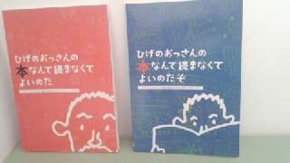 ひげのおっさんの本なんて読まなくてよいのだぞ_e0132895_1225755.jpg