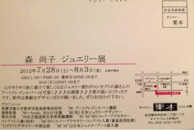 作品展のご案内〜ギャラリー栗本〜_e0095418_1722326.jpg