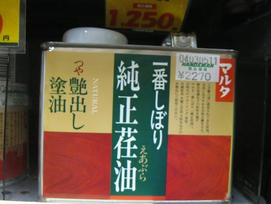 「材料集め」☆_a0125419_19223652.jpg