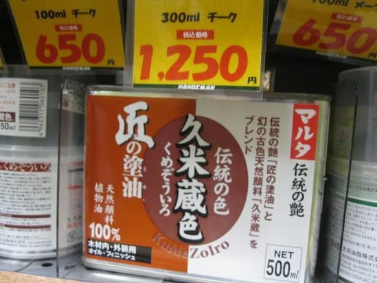 「材料集め」☆_a0125419_19231235.jpg