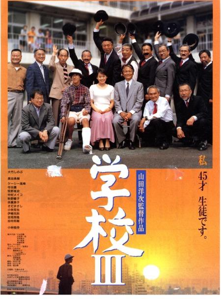 学校Ⅲ上映会_f0202120_7294177.jpg