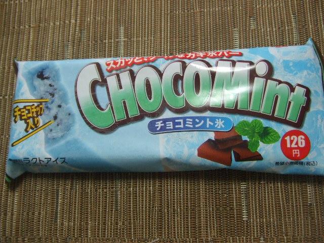 チョコミント氷_f0076001_23222436.jpg