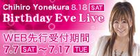 バースデーイブ ライブチケットweb先行〆切間近!!!_a0114206_17411214.jpg
