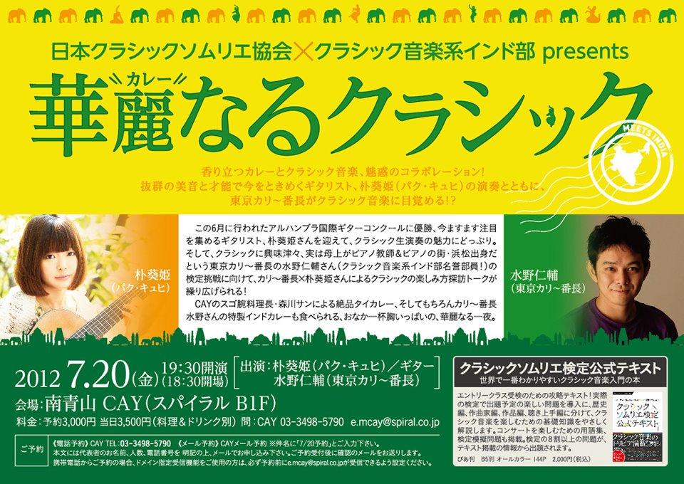 """7/20(金)夜「華麗なるクラシック」で幻の""""赤カリ~""""が復活!_c0033210_2210024.jpg"""