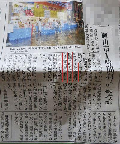 先日の大雨は初めてじゃのうて2回目じゃった!?_a0055835_11523769.jpg