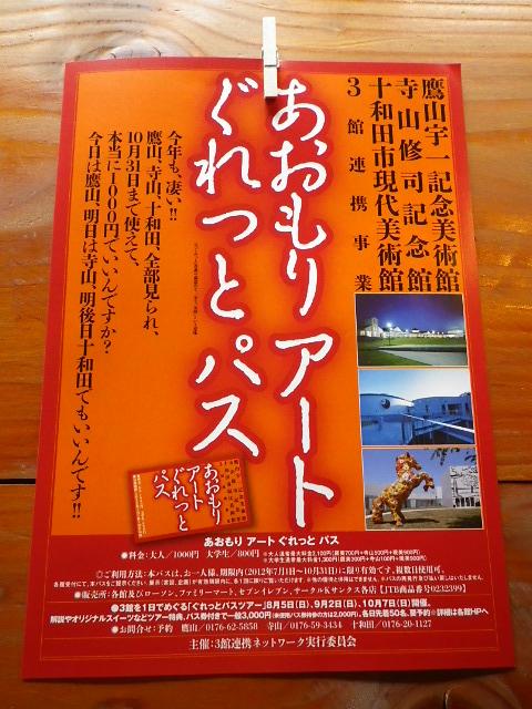 十和田市現代美術館_b0207642_17481962.jpg