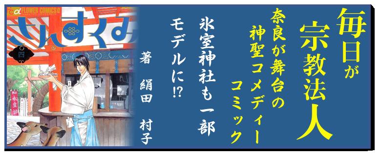絹田村子《上帝神佛一家親》── 所謂的三方牽制 寺X神社X教會_c0073742_22262045.png