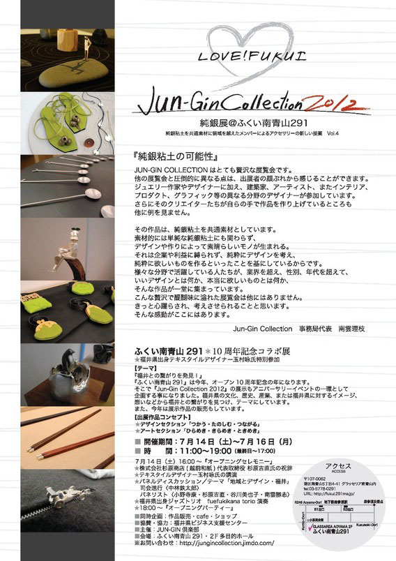 jungin-collection 2012_c0000759_15395325.jpg