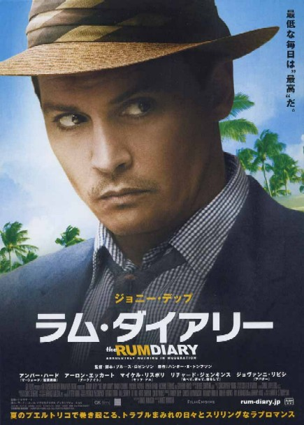 2012-07-15 『ラム・ダイアリー』@「新宿ピカデリー」_e0021965_10411148.jpg