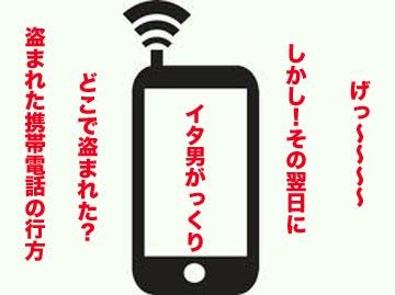イタ男!携帯電話を盗まれるの巻。。。_c0179785_1640950.jpg