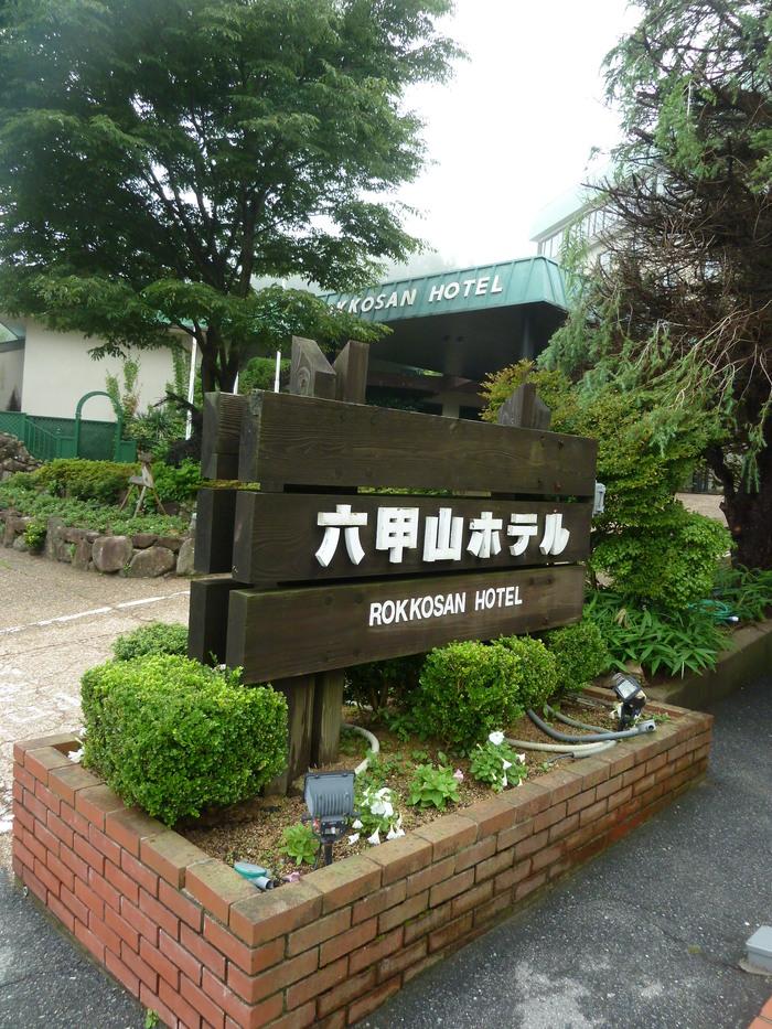 六甲山へ 1_b0093088_9293863.jpg