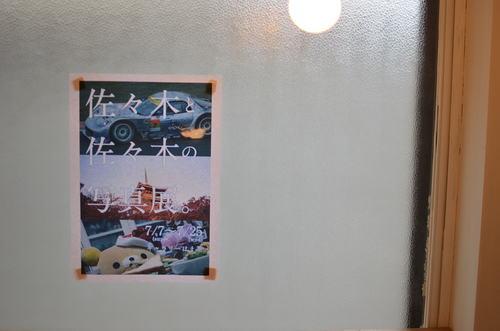 佐々木と佐々木の写真展リポート_d0131137_974846.jpg