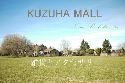 kuzuha_a0249456_12393685.jpg