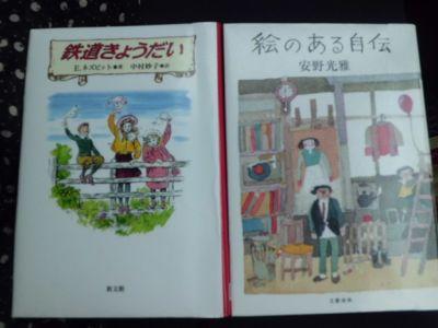 5月と6月に読んだ本_a0025572_2238170.jpg