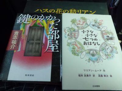 5月と6月に読んだ本_a0025572_2238244.jpg