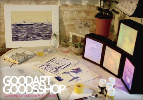 【GOOD ART GOODS SHOP】7/31~8/6_f0223074_2383326.jpg