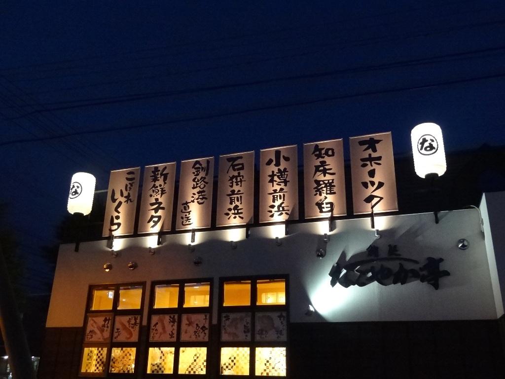A Sapporo-Wedding_c0005077_16342096.jpg