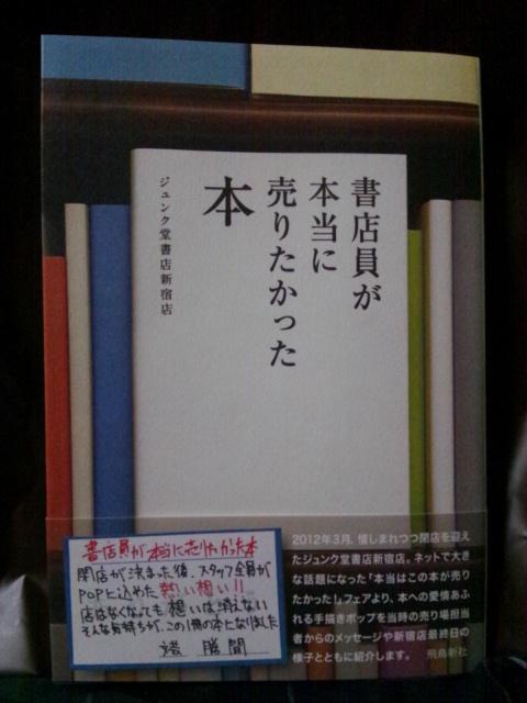 本を経費で。そしてペンキの残りで白く白く。_c0246783_2041527.jpg
