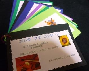カード式プログラム、完成。_e0188087_2334435.jpg