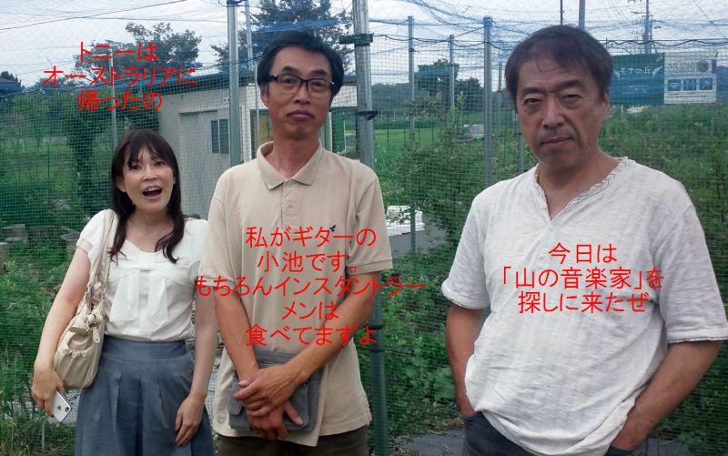ちぇこかっぱ 農園に現る_a0163788_2285819.jpg