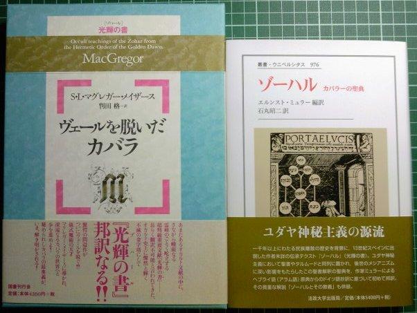 注目の新訳と再刊書、2012年6~7月:『ゾーハル』ほか_a0018105_232302.jpg