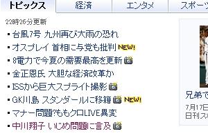 中川翔子さんが大津市のいじめ問題についてコメント_b0007805_22283913.jpg