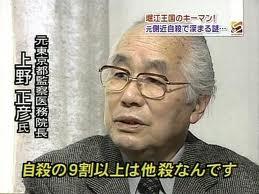 「自殺の9割以上は他殺なんです。」2:ついに笹井教授他殺説到来!_e0171614_10523652.jpg