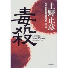 「自殺の9割以上は他殺なんです。」2:ついに笹井教授他殺説到来!_e0171614_10583433.jpg